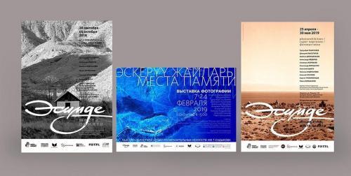 "Выставка ""Места Памяти"""